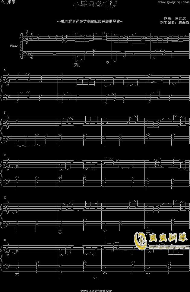 小星星汪苏泷版,小星星汪苏泷版钢琴谱,小星星汪苏泷版钢琴谱网,