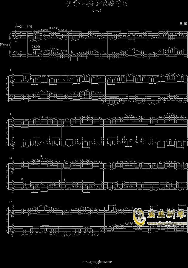 音阶手指手型练习曲钢琴谱 第1页