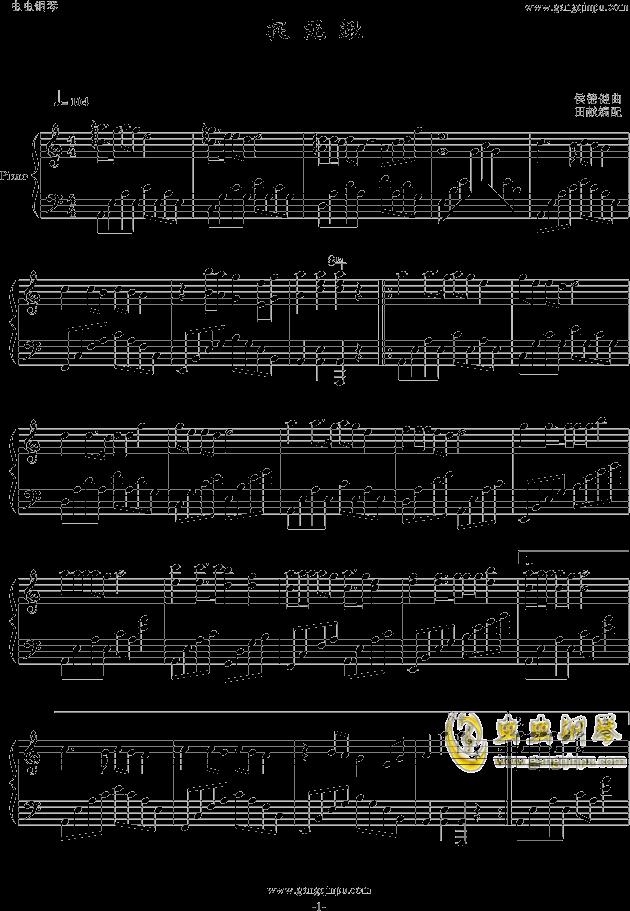 捉泥鳅钢琴谱 第1页