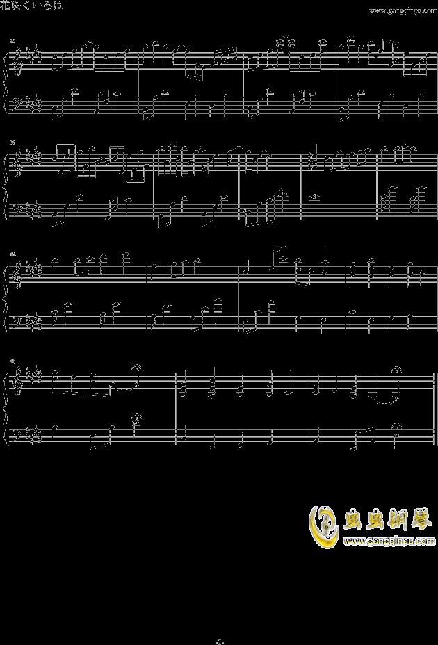 言�~に出来ない想いに、走る钢琴谱 第2页