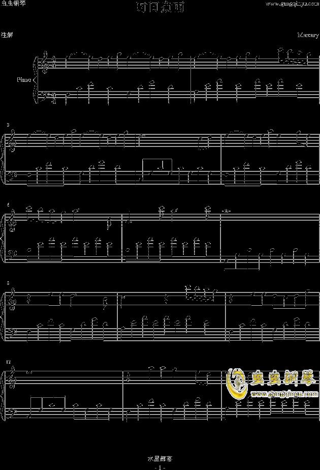 时间煮雨钢琴谱 第1页