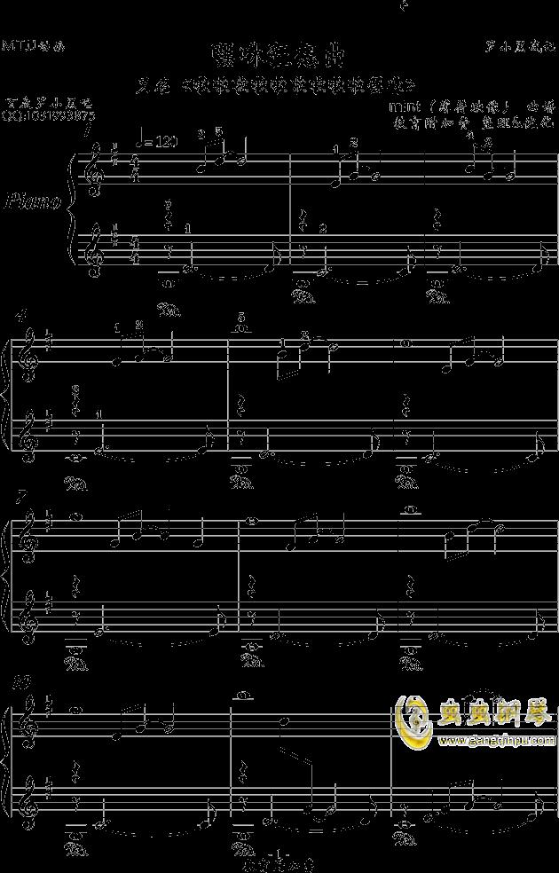 嘿咻进行曲钢琴谱 第1页