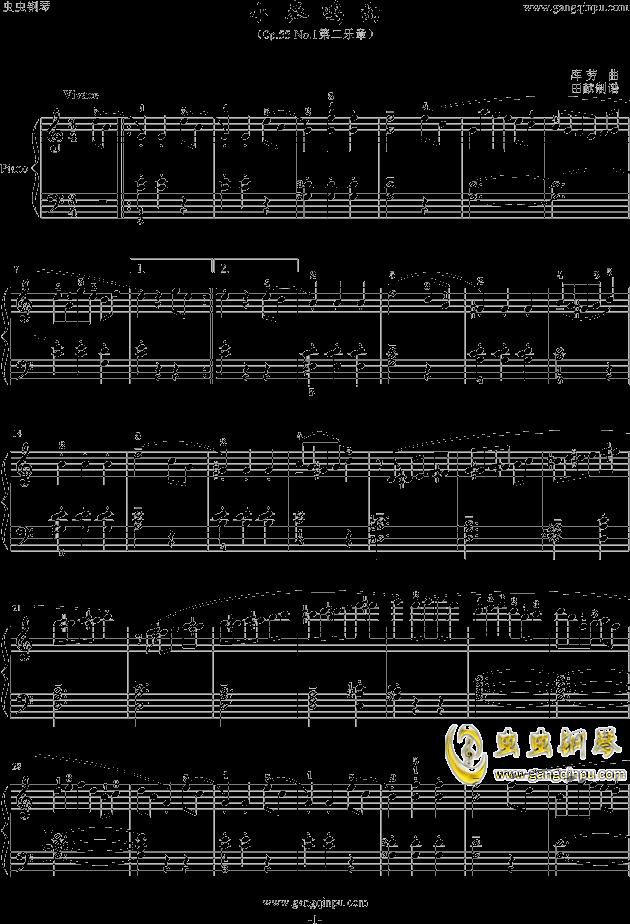 小奏鸣曲钢琴谱 第1页