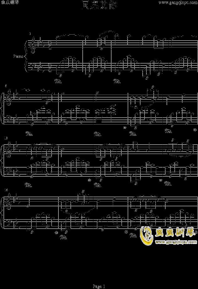 同桌的你,同桌的你钢琴谱,同桌的你钢琴谱网,同桌的你钢琴谱大