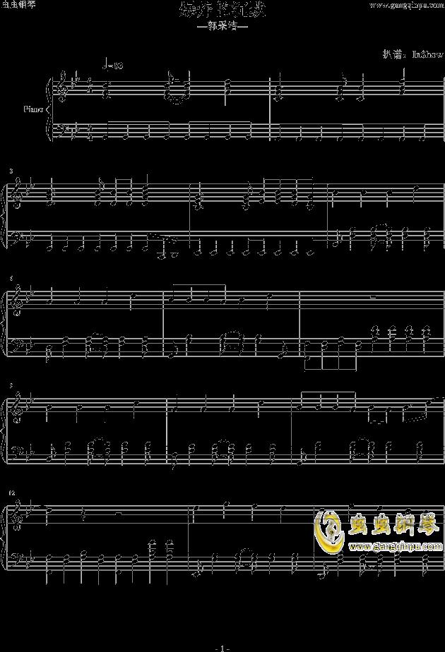 爆炸的沉默钢琴谱 第1页