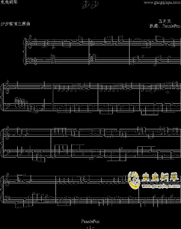 步步钢琴谱 第1页
