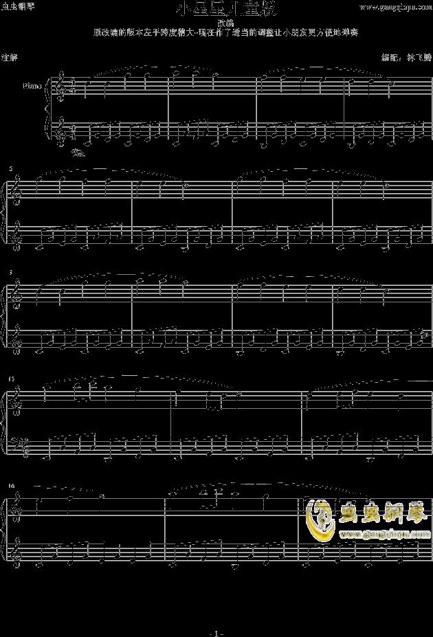 小星星儿童修正版,小星星儿童修正版钢琴谱,小星星儿童修正版钢