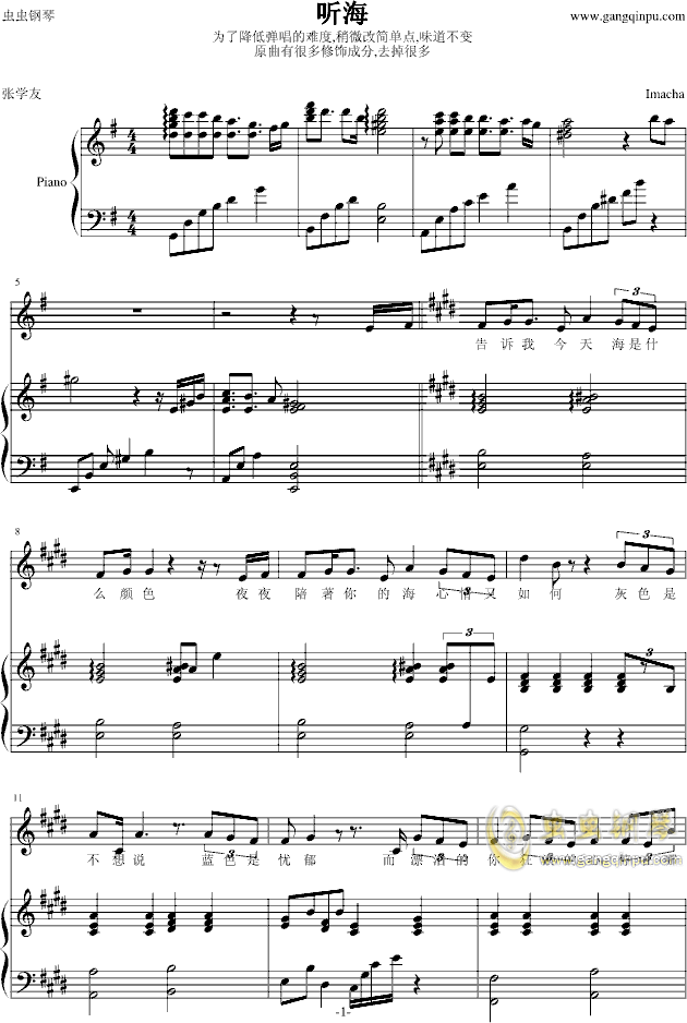 听海钢琴谱 第1页