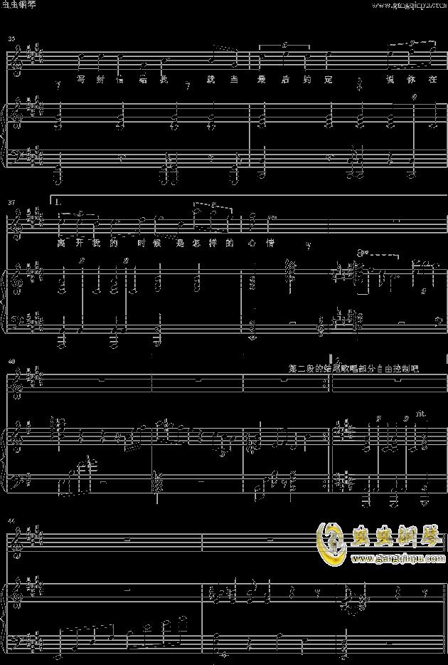 听海钢琴谱 第4页
