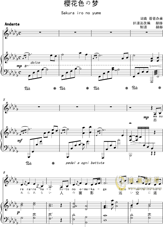 樱花色的梦钢琴谱 第1页