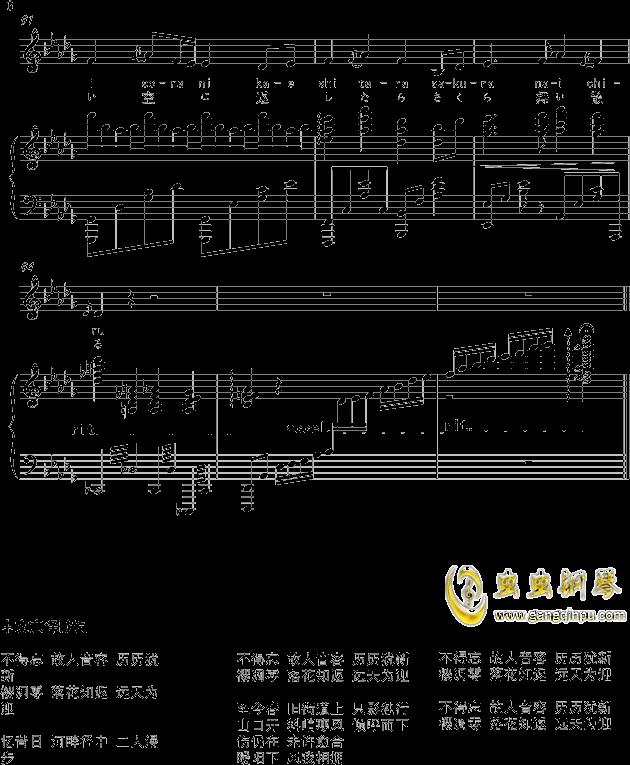 樱花色的梦钢琴谱 第6页