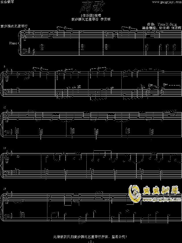 离歌钢琴谱 第1页
