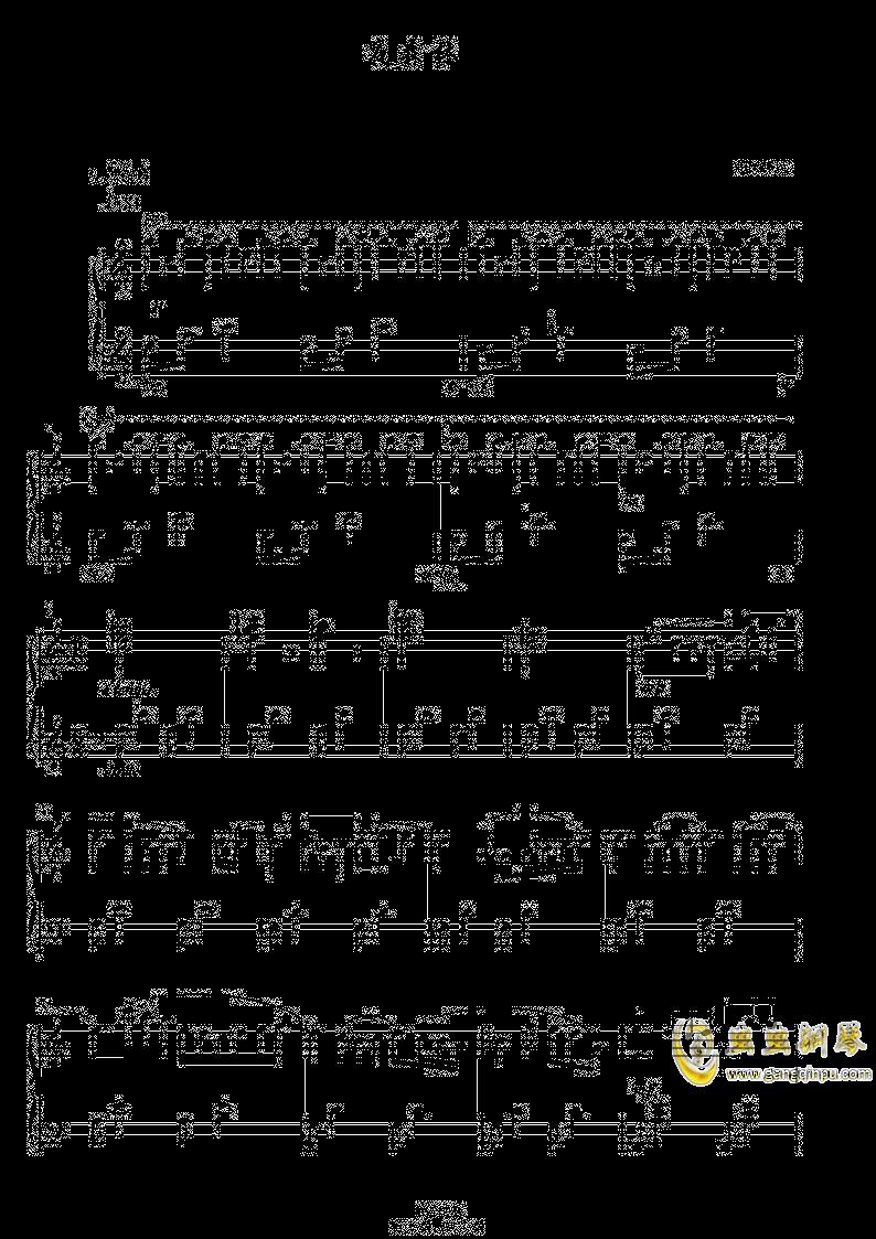 幻想曲第二章钢琴谱 第1页