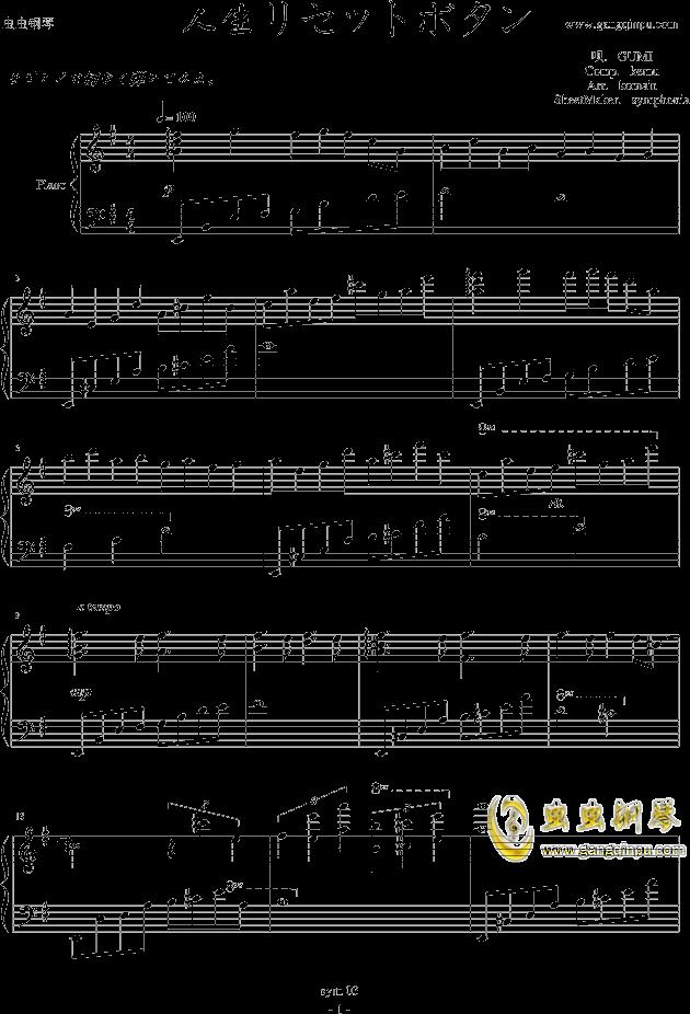 人生リセットボタン钢琴谱 第1页