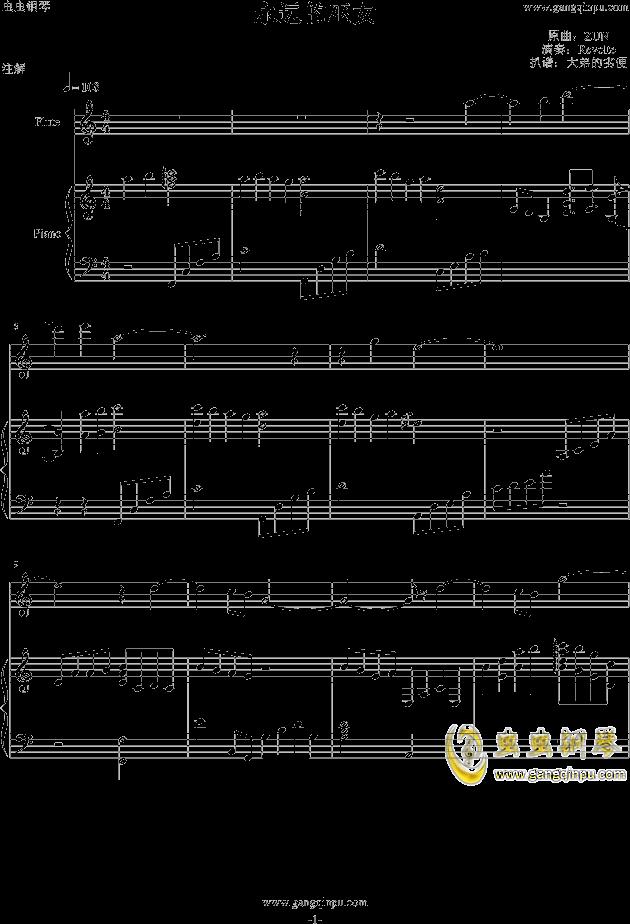 永远の巫女钢琴谱 第1页