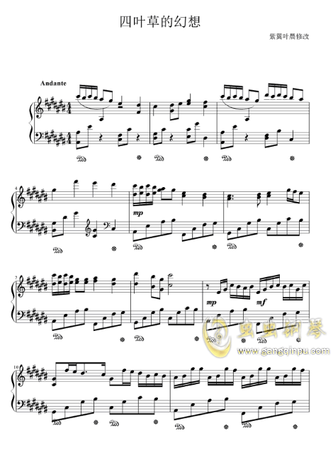 四叶草的幻想钢琴谱 第1页