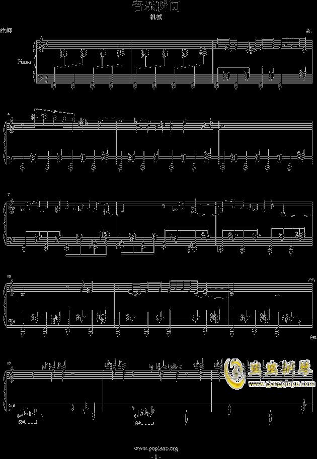 机械钢琴谱 第1页
