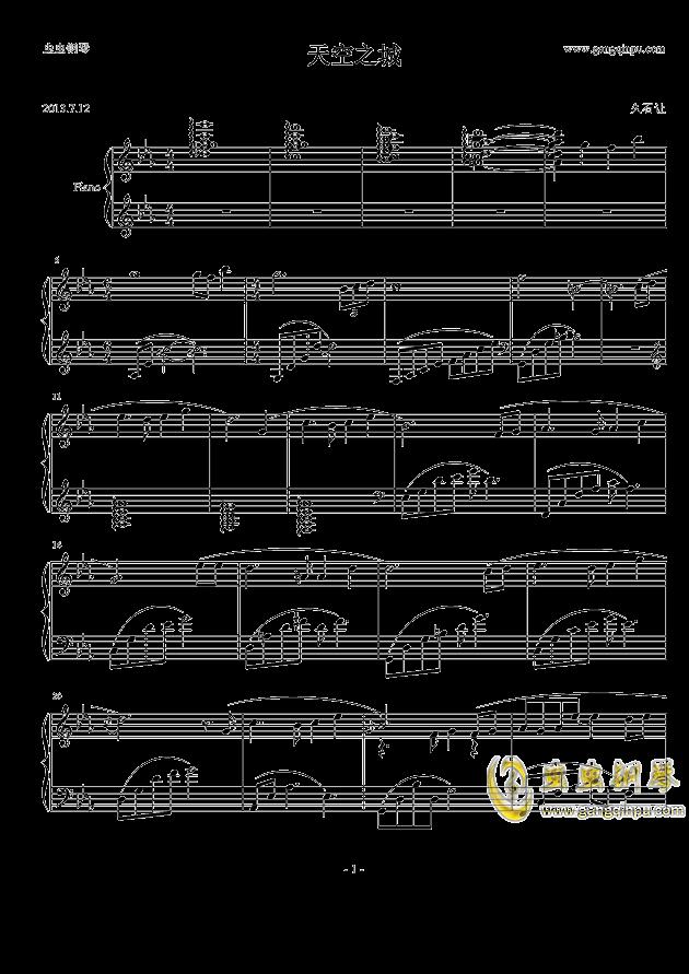 天空之城钢琴谱 第1页