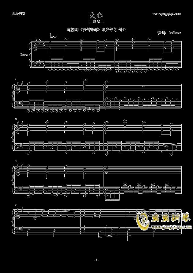 剑心钢琴谱 第1页