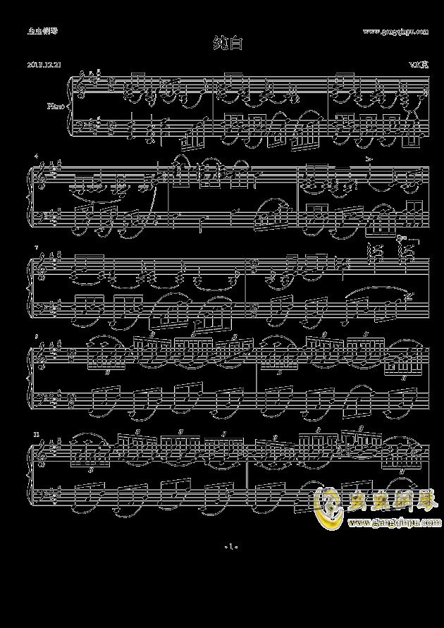 纯白钢琴谱 第1页