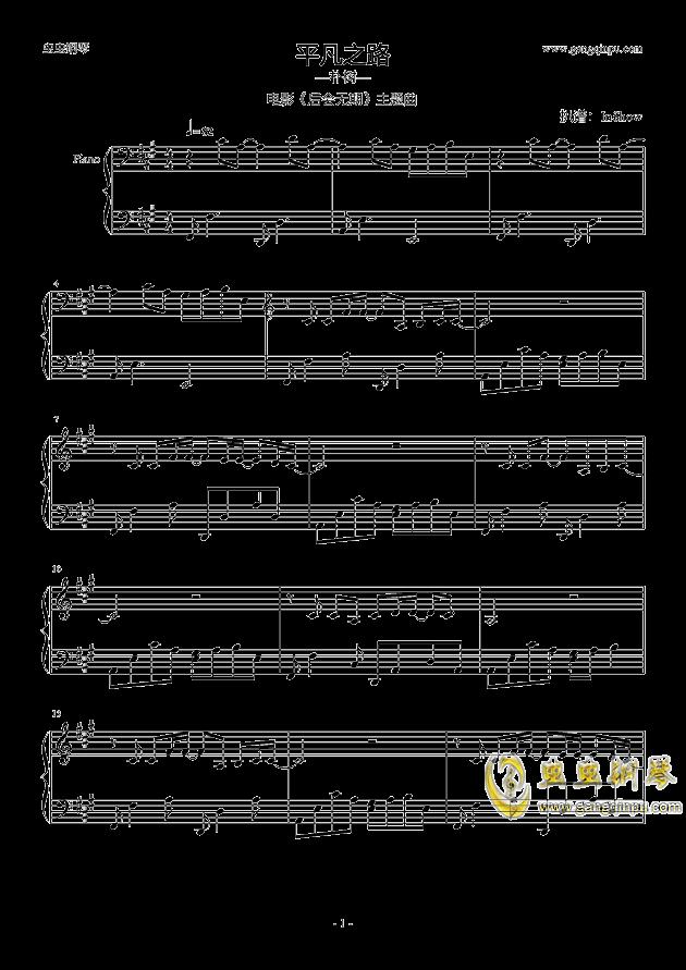 平凡之路钢琴谱 第1页