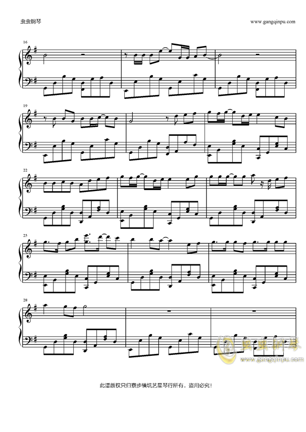 平凡之路钢琴谱 第2页