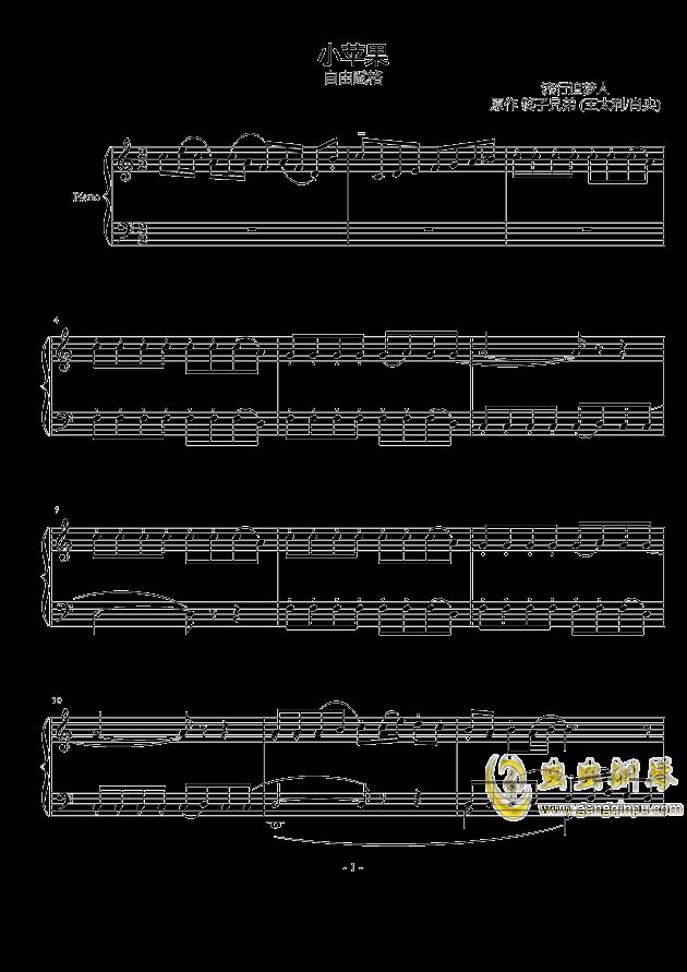 小苹果钢琴谱 第1页