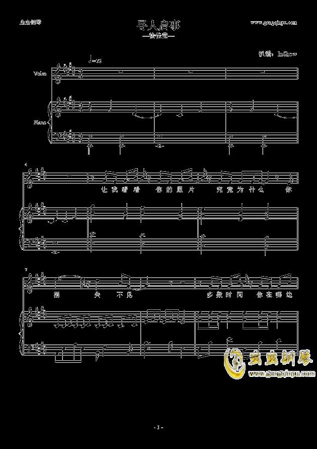 寻人启事钢琴谱 第1页