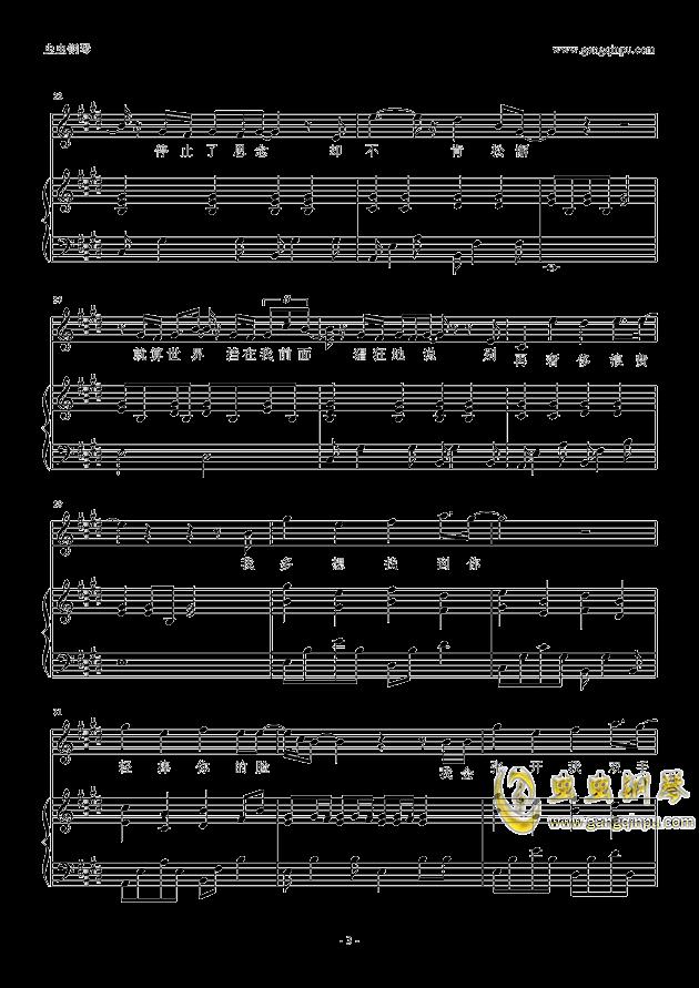 寻人启事钢琴谱 第3页