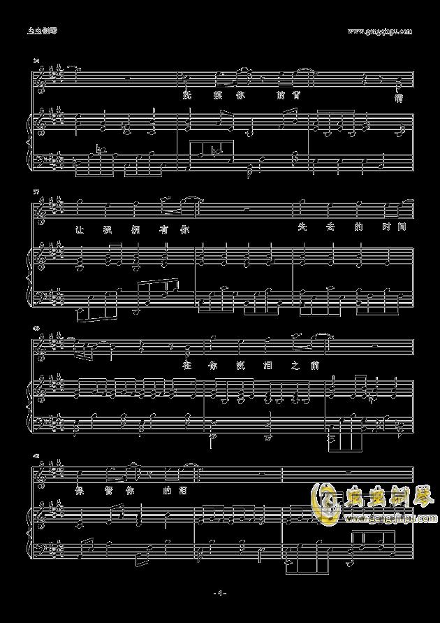 寻人启事钢琴谱 第4页