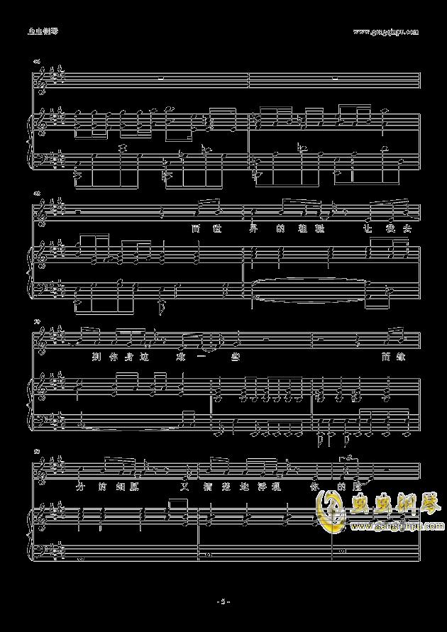 寻人启事钢琴谱 第5页