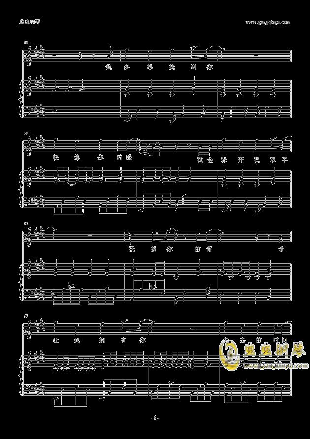 寻人启事钢琴谱 第6页