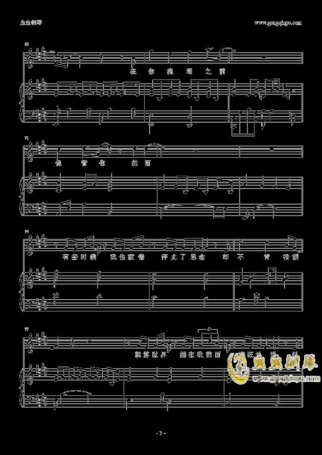 寻人启事钢琴谱 第7页