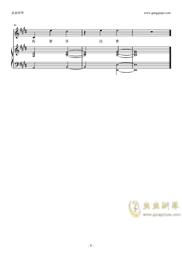 寻人启事钢琴谱 第8页