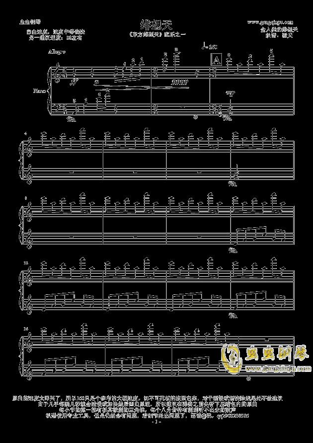 绯想天钢琴谱 第1页