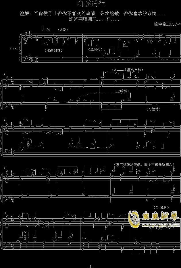 机械后生钢琴谱 第1页