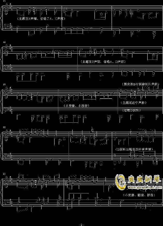 机械后生钢琴谱 第2页