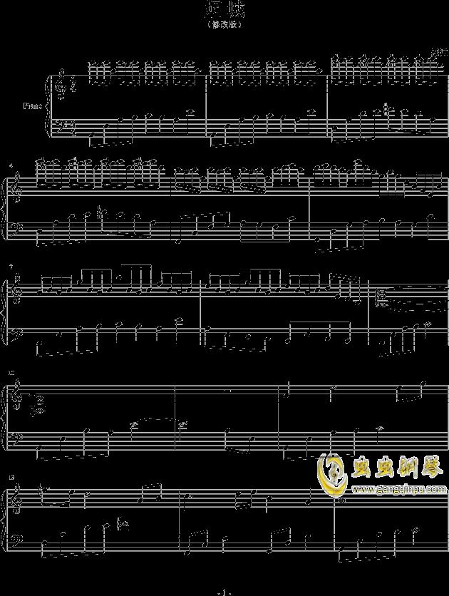 烟城钢琴谱 第1页