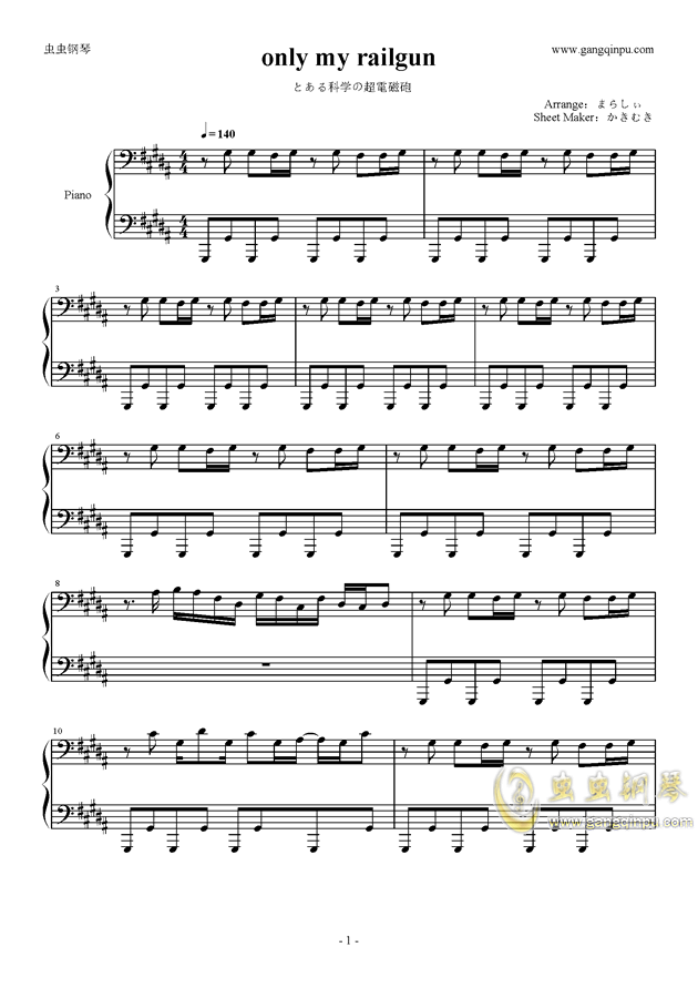 only my railgun钢琴谱 第1页