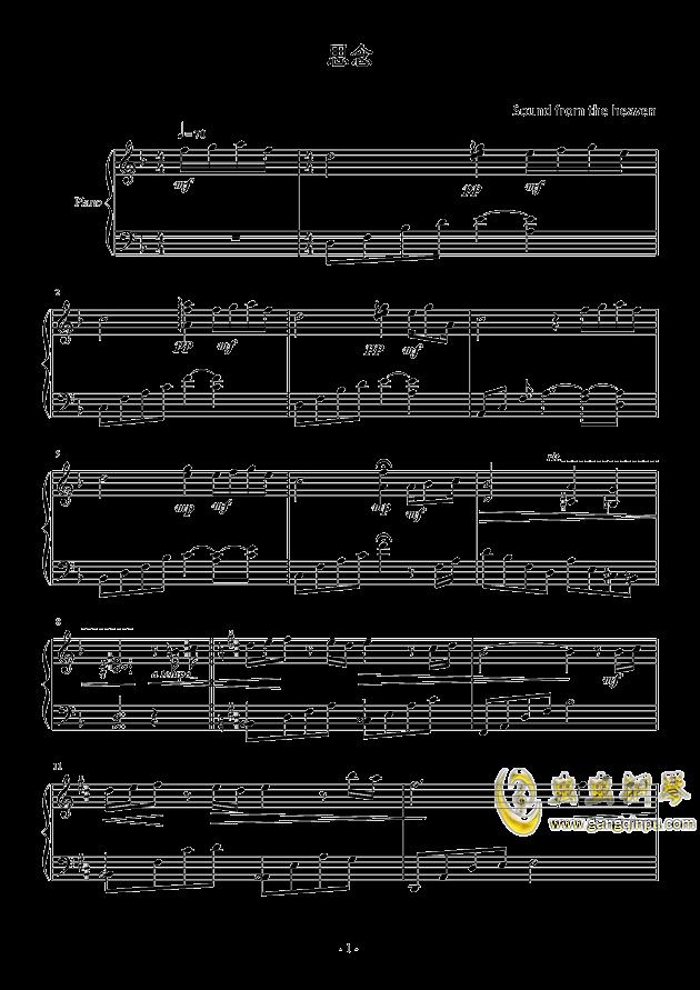 思念钢琴谱 第1页