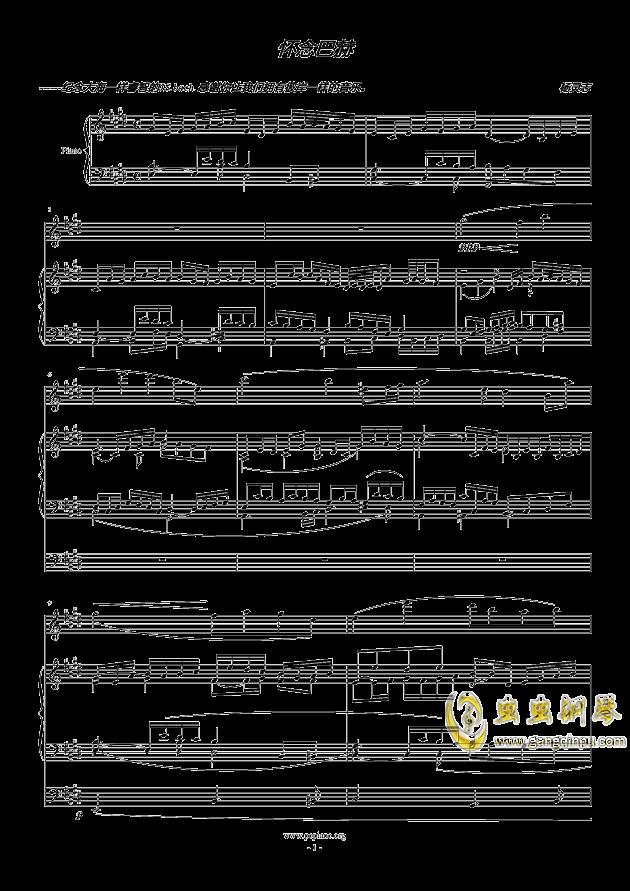 怀念巴赫钢琴谱 第1页