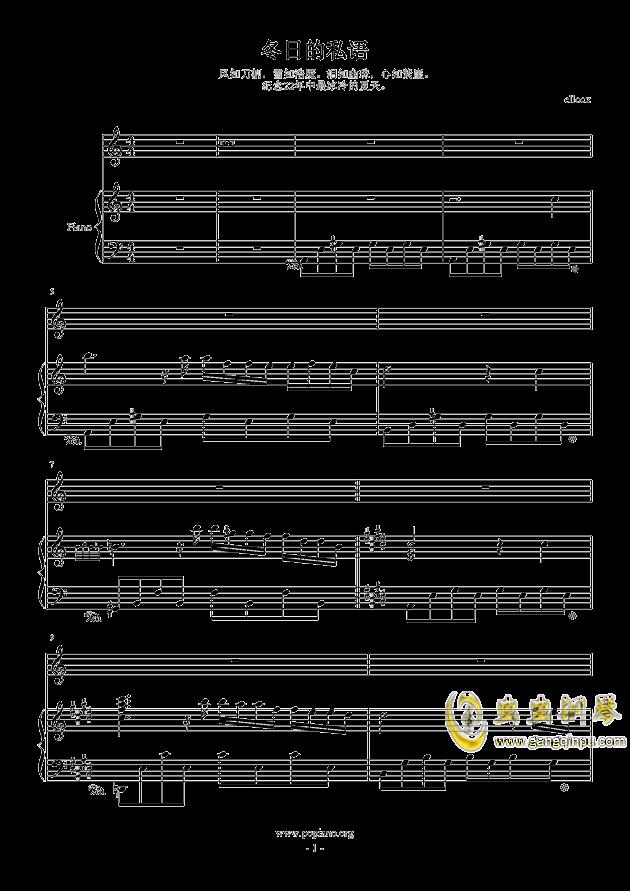 冬日的私语钢琴谱 第1页