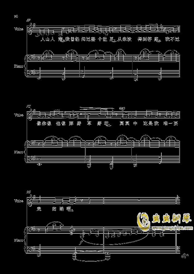 平凡之路钢琴谱 第10页