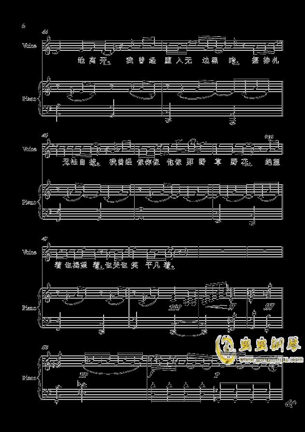 平凡之路钢琴谱 第6页
