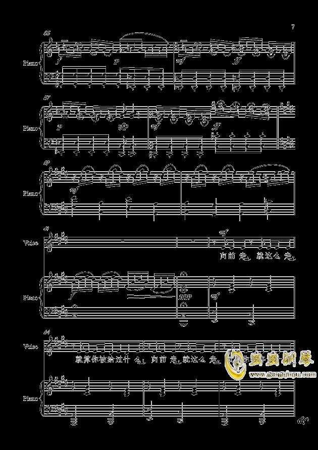 平凡之路钢琴谱 第7页