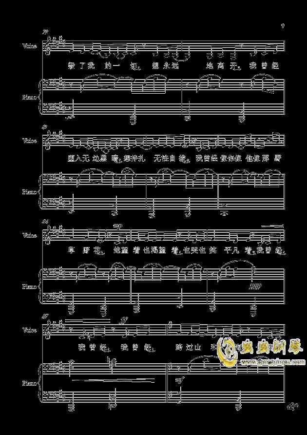 平凡之路钢琴谱 第9页