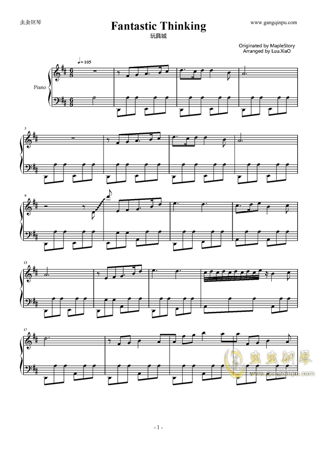 玩具城主城钢琴谱 第1页