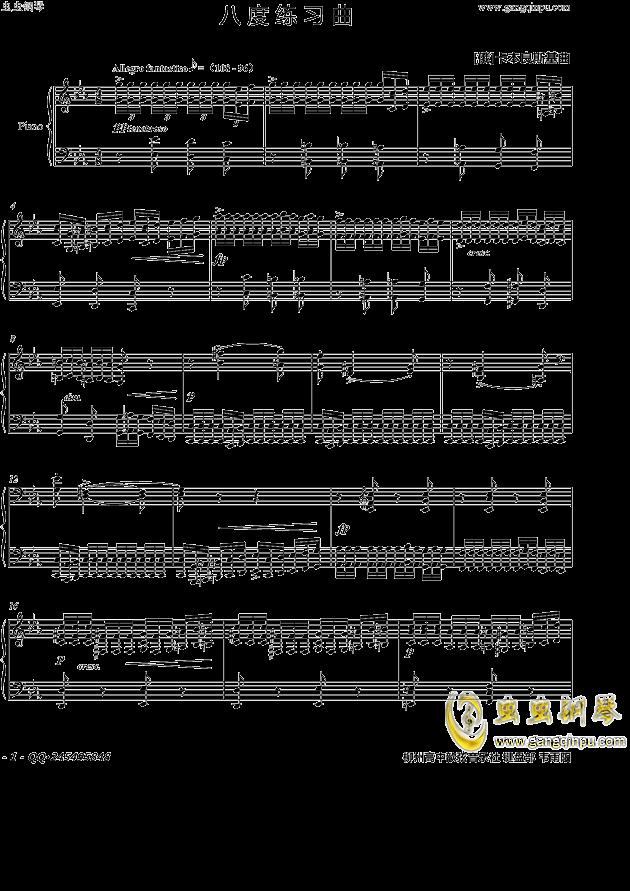 八度练习曲,八度练习曲钢琴谱,八度练习曲钢琴谱网,八度练习曲