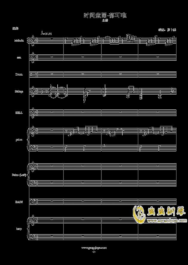 时间煮雨-郁可唯钢琴谱 第1页