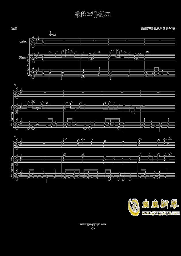 歌曲写作练习1钢琴谱,歌曲写作练习1钢琴谱网,歌曲写作练习1钢